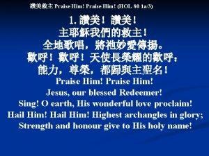 Praise Him HOL 80 1 a3 1 Praise