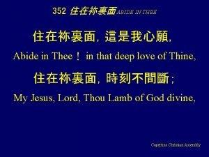 352 ABIDE IN THEE Abide in Thee in