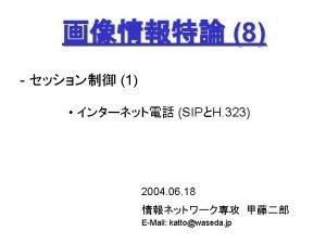 IETF SIPSDP SIP 2 SIP RFC 3261 Session