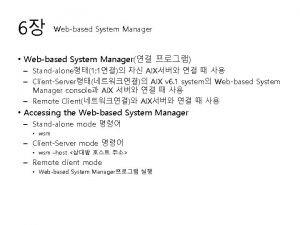 6 Webbased System Manager Webbased System Manager Standalone1