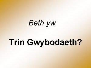 Beth yw Trin Gwybodaeth Beth yw Trin Gwybodaeth
