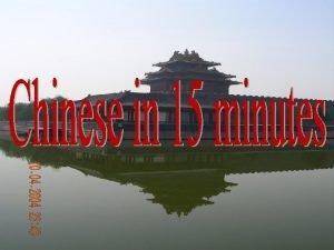 Chinese Writing ni ha o My Chinese name