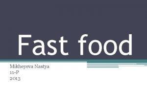 Fast food Mikheyeva Nastya 11 P 2013 Fast