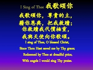 I Sing of Thee I sing of Thee