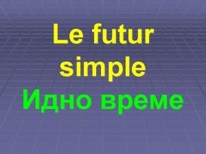 Le futur simple FORMATION VERBES RGULIERS Infinitif terminaisons