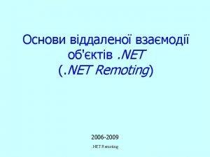 NET Remoting www msdn microsoft com NET Remoting