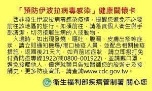Ebola Virus Disease Travel Health Notice Taiwan CDC