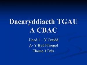 Daearyddiaeth TGAU A CBAC Uned 1 Y Craidd