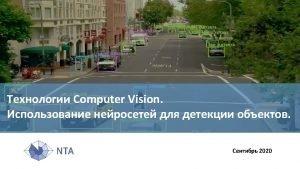 Object detection Region Proposals RCNN Fast RCNN Faster