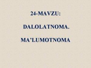 24 MAVZU DALOLATNOMA MALUMOTNOMA Reja 1 Dalolatnomaning zaruriy