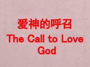The Call to Love God Augustine O God