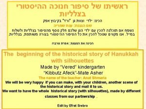 The beginning of the historical story of Hanukkah