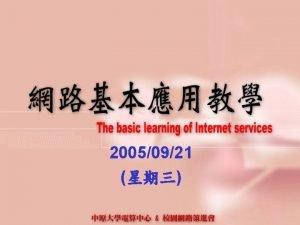 20050921 BBS bbs cycu edu tw 23 WWW
