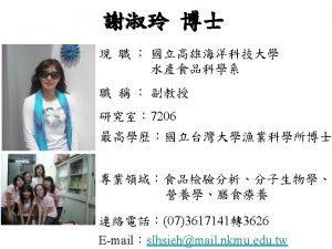 ShuHui Hu ZengChin Liang JuangLin Lien ShuLing Hsieh