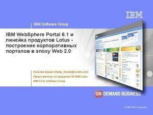 IBM Software Group IBM Web Sphere Portal 6
