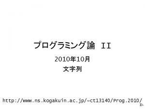II 2010 10 http www ns kogakuin ac