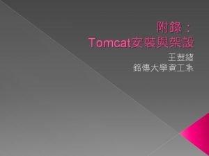 Tomcat Tomcat TOMCAT 6 0 18 http tomcat