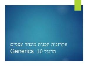 Outline Generic classes Generics Inheritance Wild Cards Case