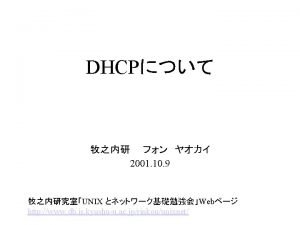 DHCP DHCP Server Router Subnet 1 Subnet 2