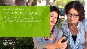 Microsoft Cloud Partner Ekaterina Voropaeva Vice President Operations
