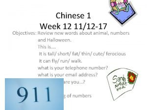 Chinese 1 Week 12 1112 17 Objectives Review