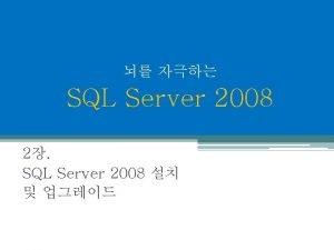 SQL Server 2008 2 SQL Server 2008 2