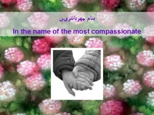 In the name of the most compassionate 15