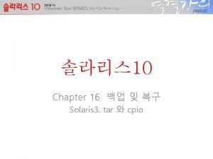 10 Chapter 16 Solaris 3 tar cpio Solaris