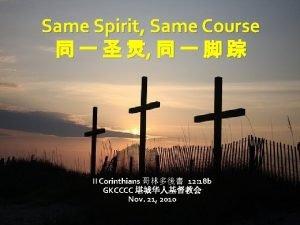 Same Spirit Same Course II Corinthians 12 18