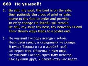 2 Be still my soul thy God doth