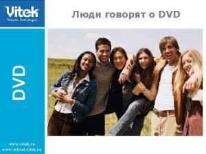 DVD DVD www vitek ru www school vitek