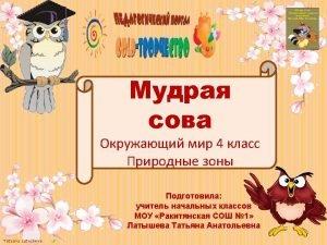 Tatyana Latesheva http raska ucoz runw154716995 gif http