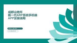 ARP http 192 168 143 66 ARP QQ