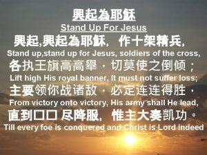 Stand Up For Jesus Stand up stand up