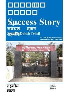 Success Story Project Swachh Daksh Tehsil Dr Rajender