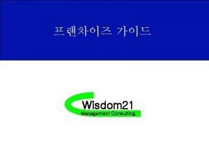 Wisdom 21 Management Consulting A Management training B