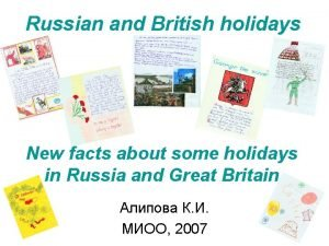 Russian and British holidays New facts about some