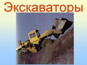 This is a wheel loader Wheel loaders are