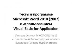 2007 2010 2007 2010 2010 10 Text Box