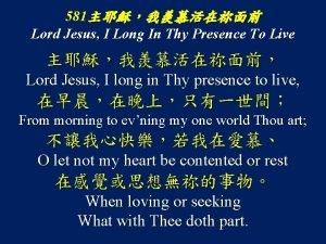 581 Lord Jesus I Long In Thy Presence