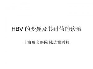Drug resistance motifs HBV Phenotypic resistance Clinical resistance