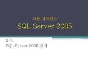 SQL Server 2005 2 SQL Server 2005 2