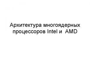 Intel Wide Dynamic Execution Intel Wide Dynamic Execution