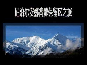 Tatopani to Ghasa Village view Jhong Village Landscape
