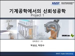 KAIST Engine Laboratory Data Set Data set A