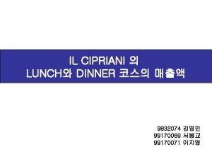 IL CIPRIANI LUNCH DINNER 9832074 99170069 99170071 IL