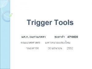 Outline Trigger tools Medication Module Trigger Explanation Medication
