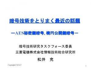AES Advanced Encryption Standard DES Data Encryption Standard