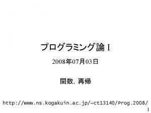 I 2008 0703 http www ns kogakuin ac