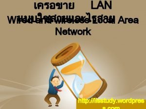 LAN Wired and wireless Local Area Network http